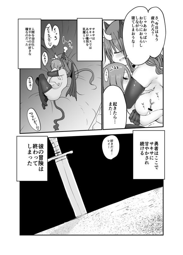 サキュバスお姉さんが好き好きになってしまうドM勇者wおねショタセックスで冒険終了。【エロ漫画・エロ同人】 (19)