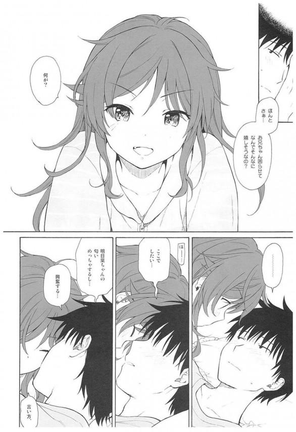 【クオリディア・コード】千種明日葉ちゃんはラブラブするのが好きなんです♡♡【エロ漫画・エロ同人誌】 (20)