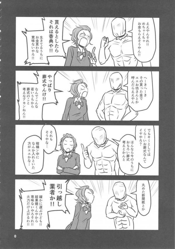 【デレマス】難波笑美が漫才をしながら合間にエッチを挟むwww【エロ漫画・エロ同人】 (5)