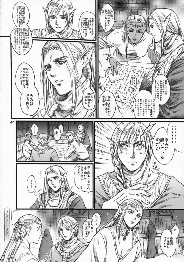 【エロ漫画・エロ同人】エルフの奥さんが発情期になったんで騎士を召喚して守らせていたらメチャクチャ犯されてた件www (47)