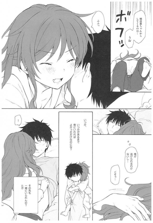 【クオリディア・コード】千種明日葉ちゃんはラブラブするのが好きなんです♡♡【エロ漫画・エロ同人誌】 (22)