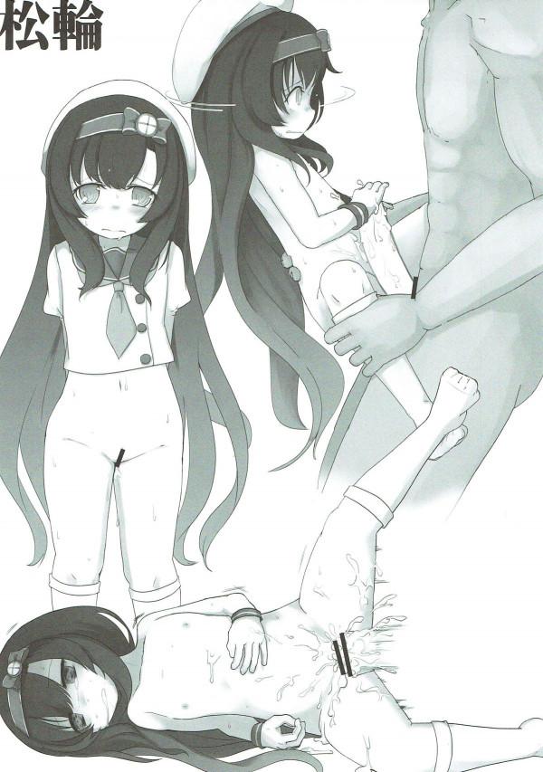 【艦これ】ロリっ子で幼女の卯月と春日丸と望月と朝風は裸になってるんです♡♡【エロ漫画・エロ同人】 (8)