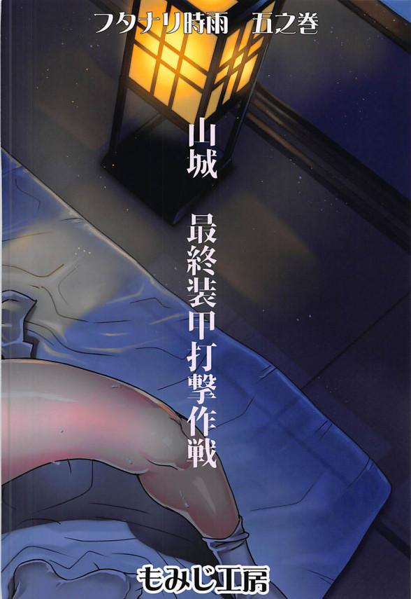 【艦これ】艦娘達がフタナリに犯されて完全にメスになってる♡♡【エロ漫画・エロ同人】 (17)