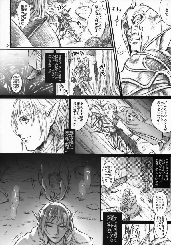 【エロ漫画・エロ同人】エルフの奥さんが発情期になったんで騎士を召喚して守らせていたらメチャクチャ犯されてた件www (9)