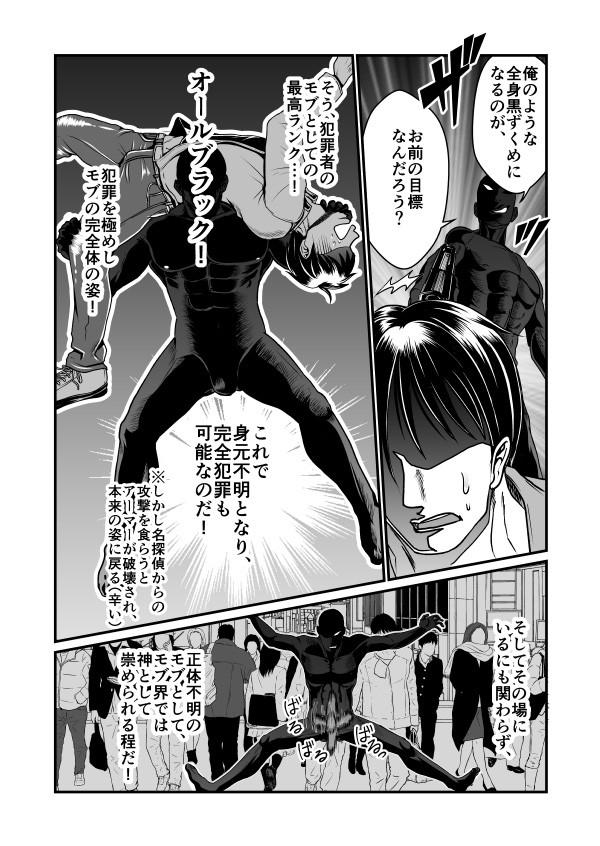 【エロ漫画・エロ同人】プライドを持ってレイパーモブをやっている男が挟まったJKをすごい体勢で犯すwww (12)