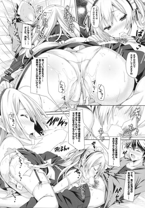 【エロ漫画・エロ同人】ご主人様の専属メイドになったんで何をおかずにオナニーしてるのか探るメイドwww (9)
