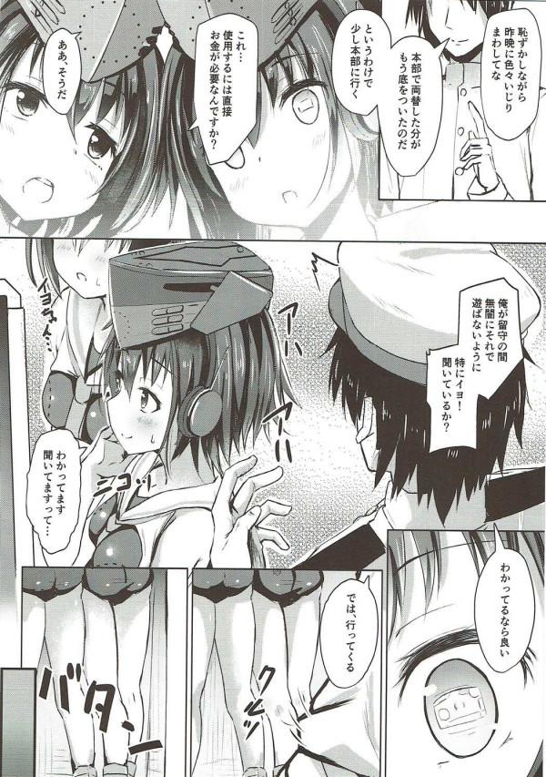 【艦これ】姉妹で提督を誘惑するのだー!伊13と伊14の誘惑スタート!【エロ漫画・エロ同人】 (5)