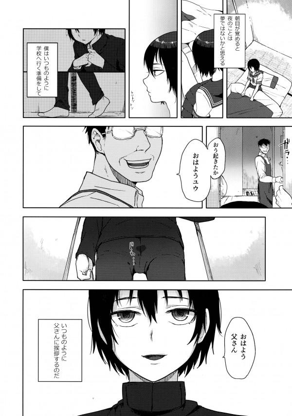 夜になるとお父さんとセックスするかわいい男の娘♡♡【エロ漫画・エロ同人】 (18)