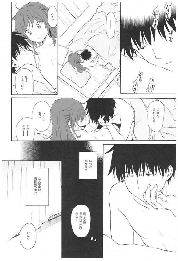 【クオリディア・コード】千種明日葉ちゃんはラブラブするのが好きなんです♡♡【エロ漫画・エロ同人誌】 (48)