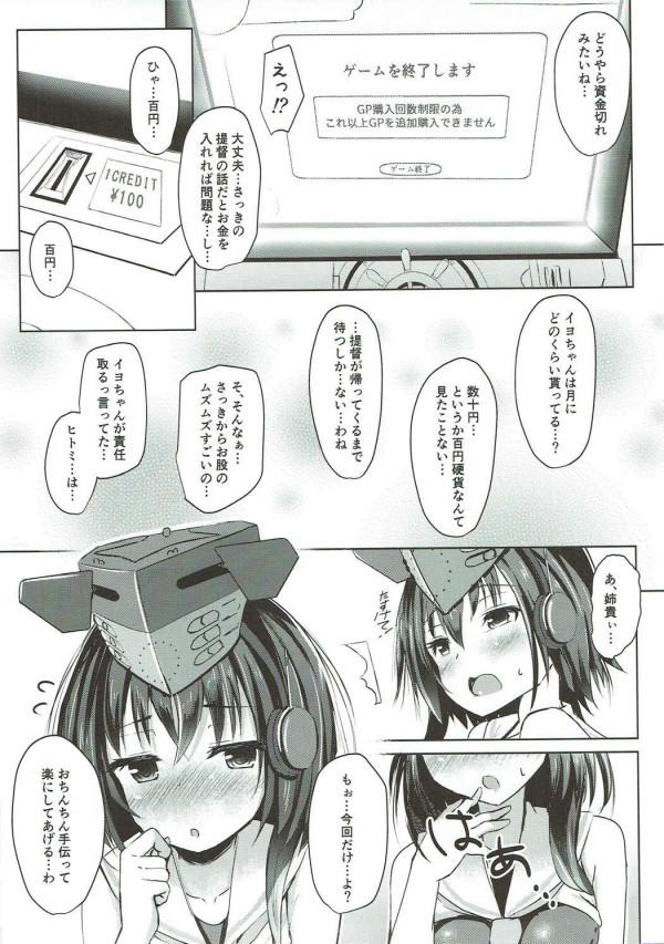 【艦これ】姉妹で提督を誘惑するのだー!伊13と伊14の誘惑スタート!【エロ漫画・エロ同人】 (8)