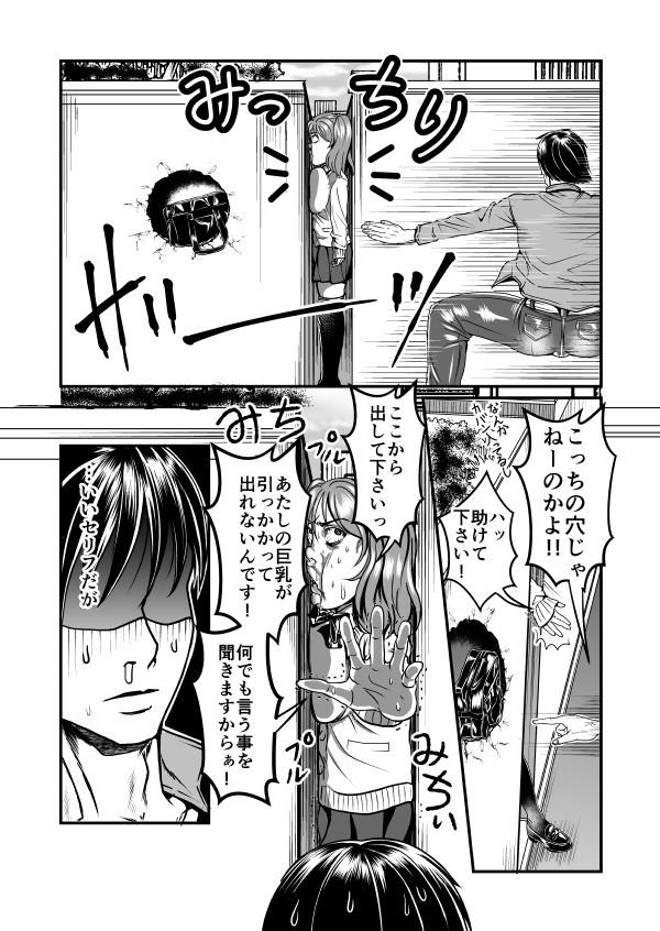 【エロ漫画・エロ同人】プライドを持ってレイパーモブをやっている男が挟まったJKをすごい体勢で犯すwww (5)