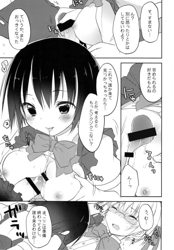 【エロ漫画・エロ同人】女装させられてパンティーも女物を履かされて学校で逆痴漢された結果www (9)