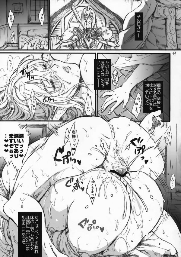 【エロ漫画・エロ同人】エルフの奥さんが発情期になったんで騎士を召喚して守らせていたらメチャクチャ犯されてた件www (40)