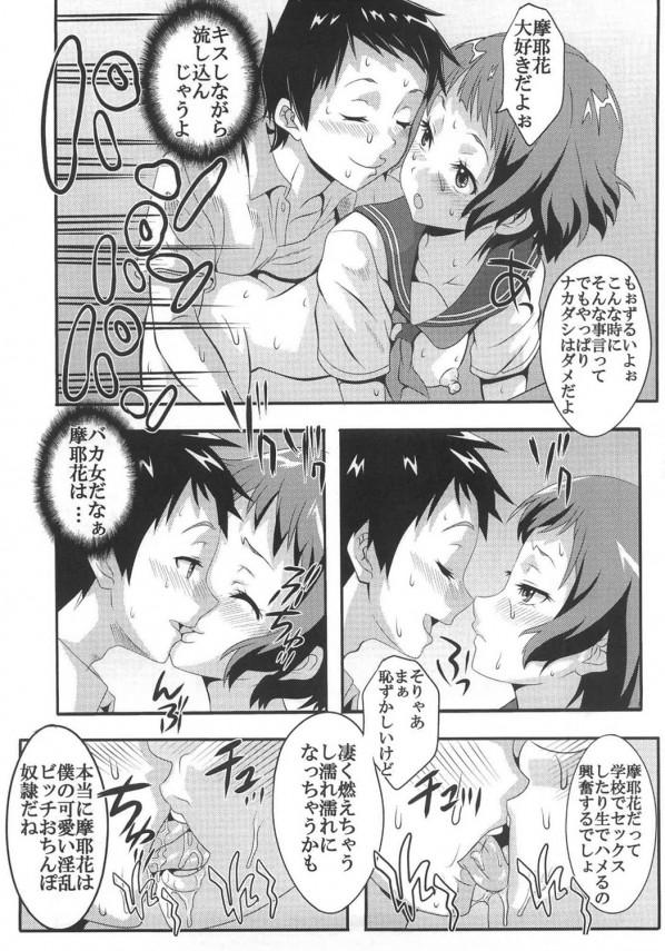 【エロ漫画・エロ同人】おちんぽを知らなさそうなお嬢様をレイプしてやったwwwこのまま犯すよんwww (8)