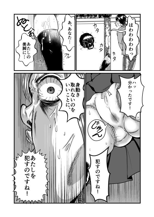 【エロ漫画・エロ同人】プライドを持ってレイパーモブをやっている男が挟まったJKをすごい体勢で犯すwww (9)