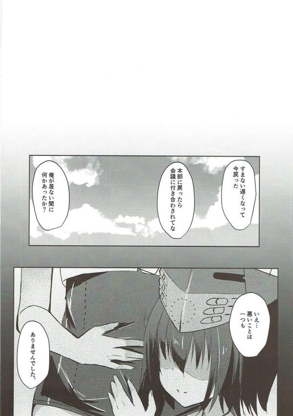 【艦これ】姉妹で提督を誘惑するのだー!伊13と伊14の誘惑スタート!【エロ漫画・エロ同人】 (19)