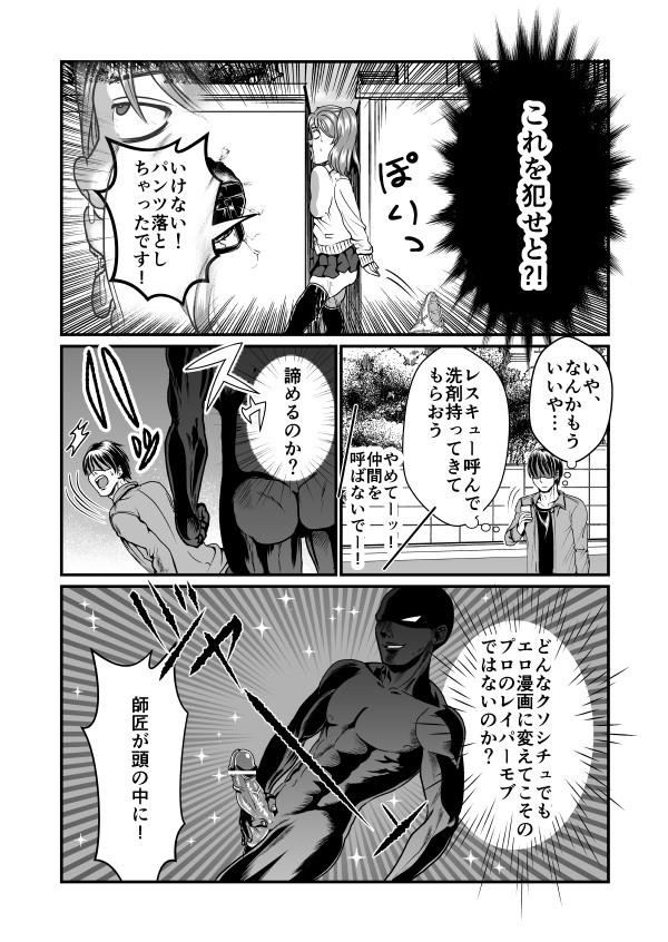 【エロ漫画・エロ同人】プライドを持ってレイパーモブをやっている男が挟まったJKをすごい体勢で犯すwww (11)