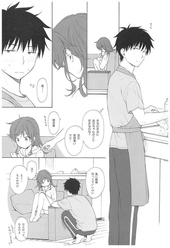 【クオリディア・コード】千種明日葉ちゃんはラブラブするのが好きなんです♡♡【エロ漫画・エロ同人誌】 (13)