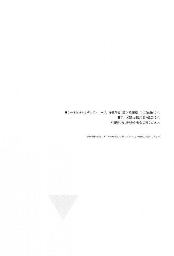 【クオリディア・コード】千種明日葉ちゃんはラブラブするのが好きなんです♡♡【エロ漫画・エロ同人誌】 (2)
