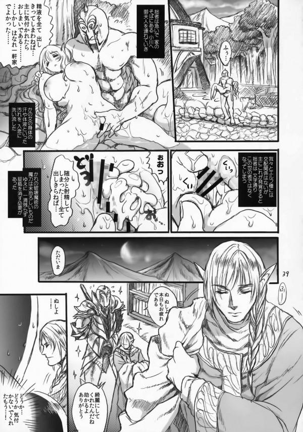 【エロ漫画・エロ同人】エルフの奥さんが発情期になったんで騎士を召喚して守らせていたらメチャクチャ犯されてた件www (38)
