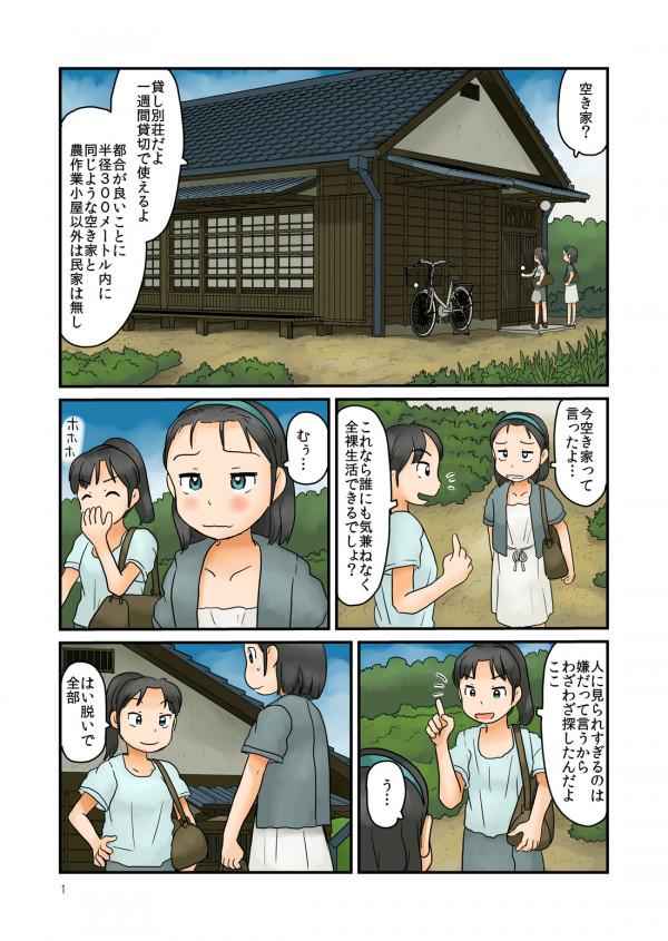 【エロ漫画・エロ同人】裸で生活できるっていうから田舎に来たのに人がいるじゃないwww (2)