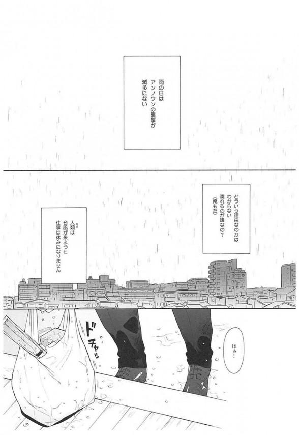 【クオリディア・コード】千種明日葉ちゃんはラブラブするのが好きなんです♡♡【エロ漫画・エロ同人誌】 (3)