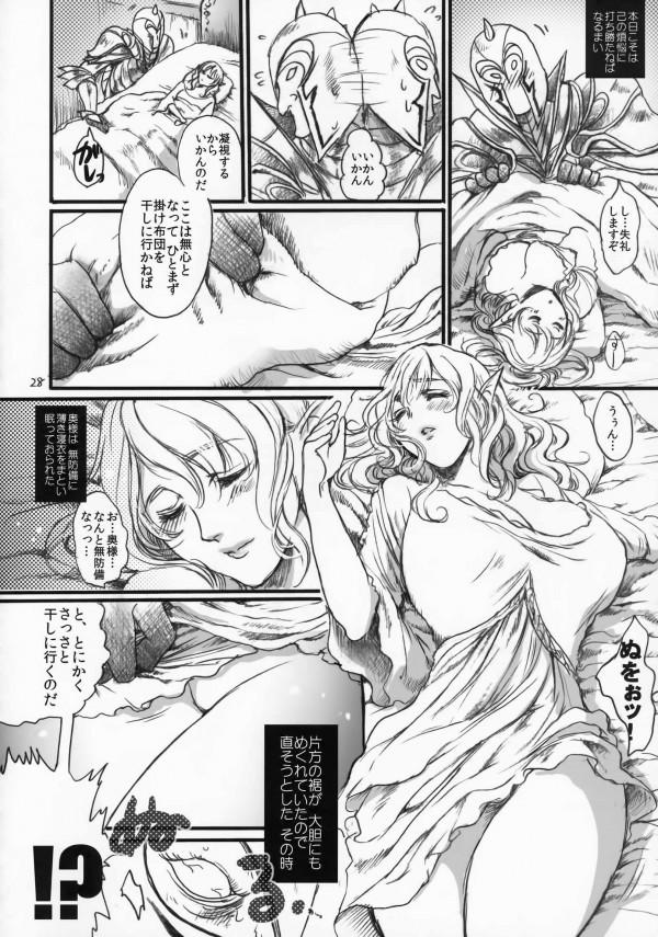 【エロ漫画・エロ同人】エルフの奥さんが発情期になったんで騎士を召喚して守らせていたらメチャクチャ犯されてた件www (27)