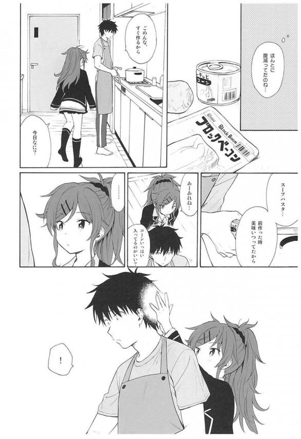 【クオリディア・コード】千種明日葉ちゃんはラブラブするのが好きなんです♡♡【エロ漫画・エロ同人誌】 (8)