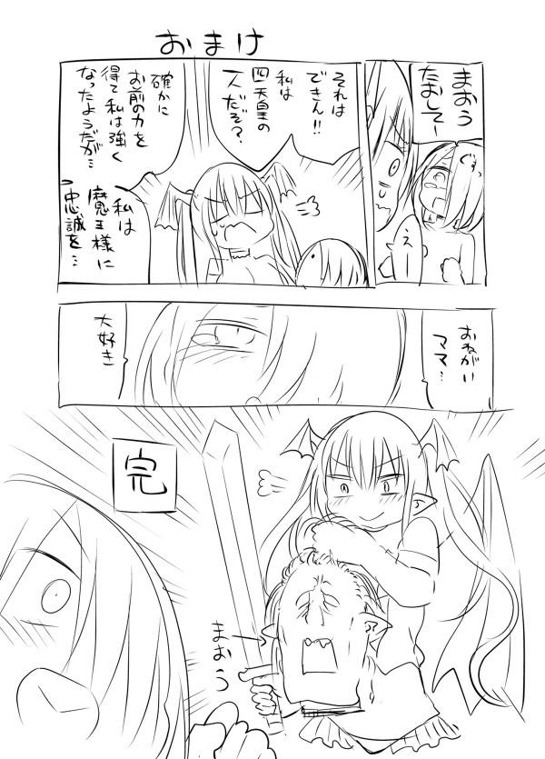 サキュバスお姉さんが好き好きになってしまうドM勇者wおねショタセックスで冒険終了。【エロ漫画・エロ同人】 (20)