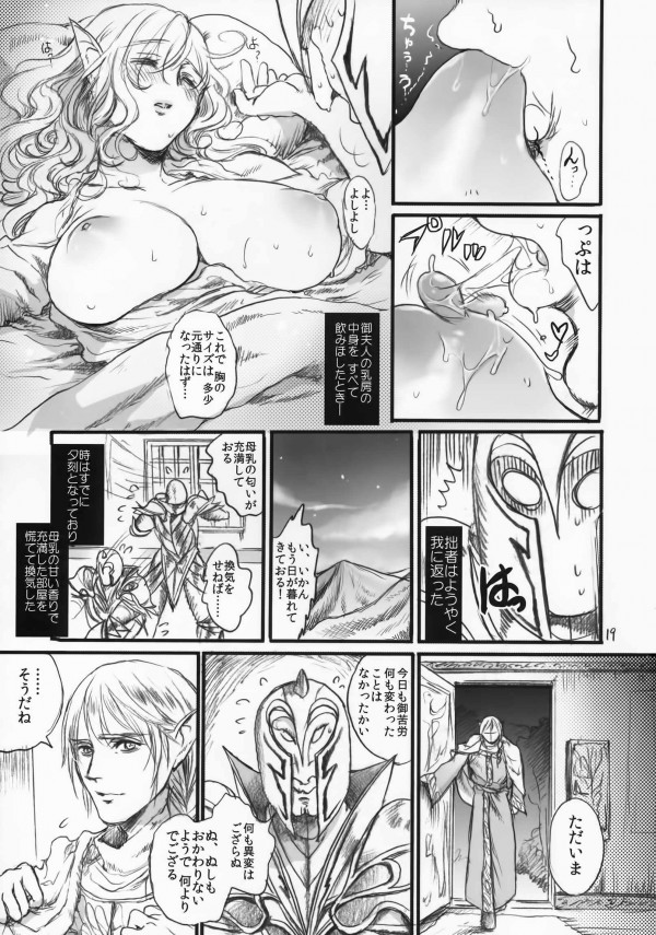 【エロ漫画・エロ同人】エルフの奥さんが発情期になったんで騎士を召喚して守らせていたらメチャクチャ犯されてた件www (18)