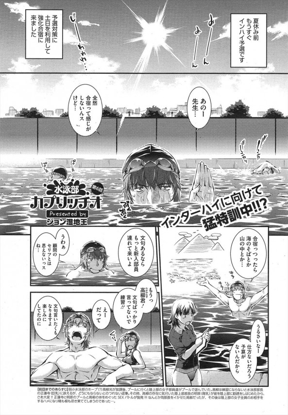 【エロ漫画】水泳部カプリッチオ 第6話 夜の学校でどきどきらぶらぶセックス♪【ジョン湿地王 エロ同人】