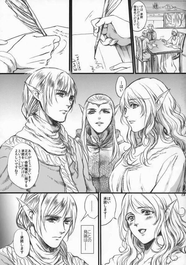 【エロ漫画・エロ同人】エルフの奥さんが発情期になったんで騎士を召喚して守らせていたらメチャクチャ犯されてた件www (2)