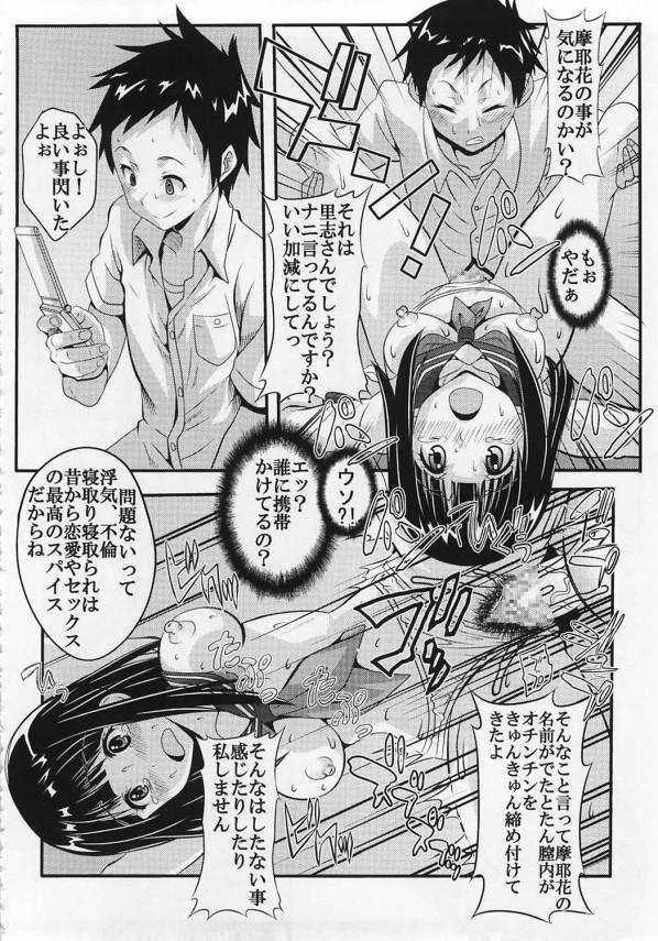 【エロ漫画・エロ同人】おちんぽを知らなさそうなお嬢様をレイプしてやったwwwこのまま犯すよんwww (21)