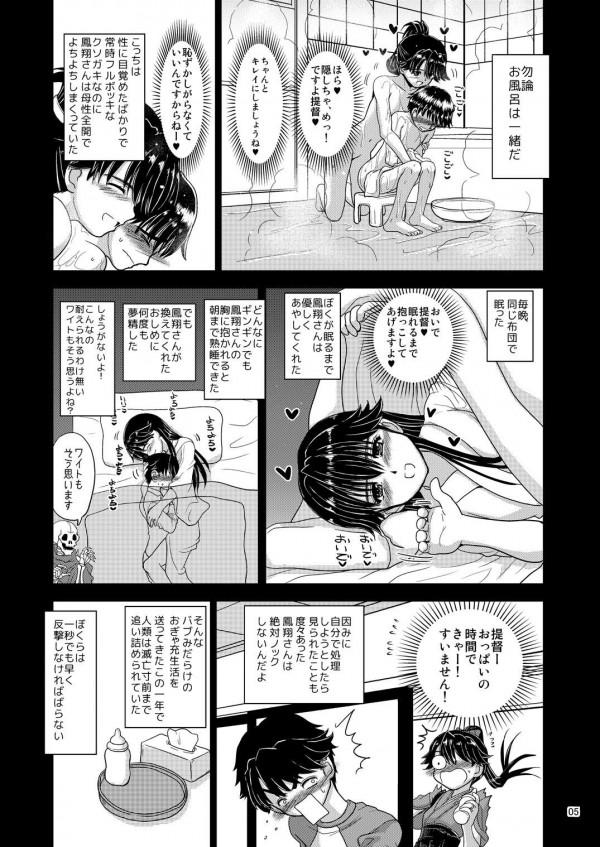 【艦これ】提督と鳳翔の近親相姦物語♡♡自分の育てた子に犯されるなんて♡♡【エロ漫画・エロ同人】 (5)