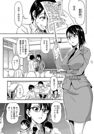 【エロ漫画】厳しい女教師は僕といるときはやさしくてえっちで美人な女性になる。【アスヒロ エロ同人】
