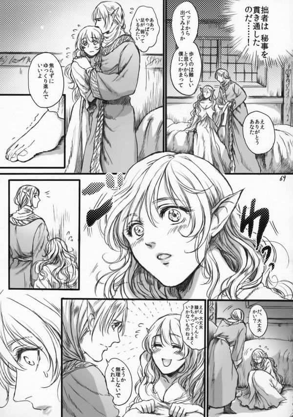 【エロ漫画・エロ同人】エルフの奥さんが発情期になったんで騎士を召喚して守らせていたらメチャクチャ犯されてた件www (68)