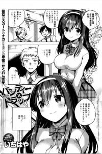 【エロ漫画・エロ同人誌】清純系と思ってたクラスのJKが喪女でスケベさんだったけどもっと好きになったwww