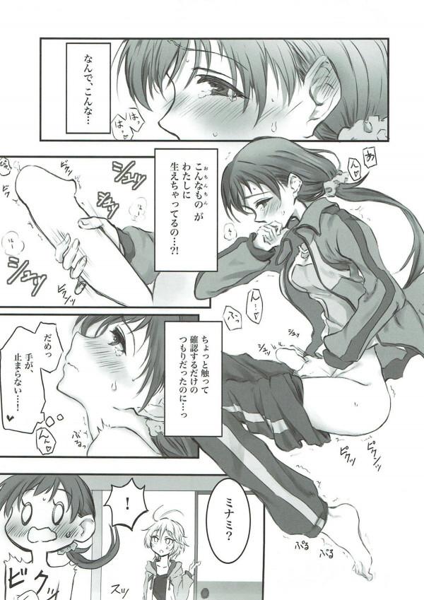 【デレマス】新田美波のふたなりチンポがアナスタシアのマンコに入ったwww【エロ漫画・エロ同人】 (4)