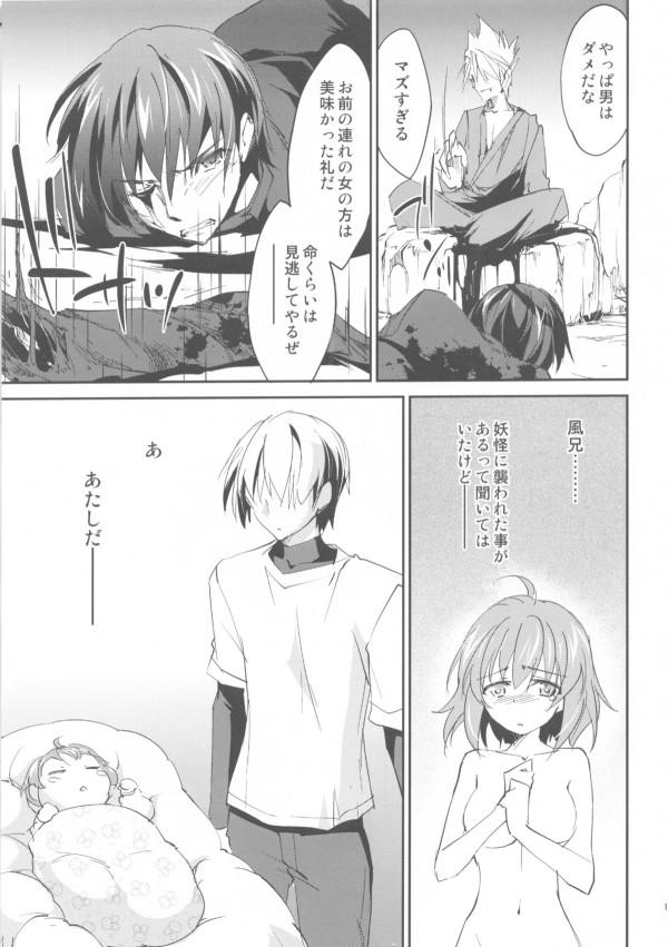【エロ漫画・エロ同人】妖怪に襲われてしまったお兄さんの妹が死んだ妹に似てきたんでエッチしたったwww (12)