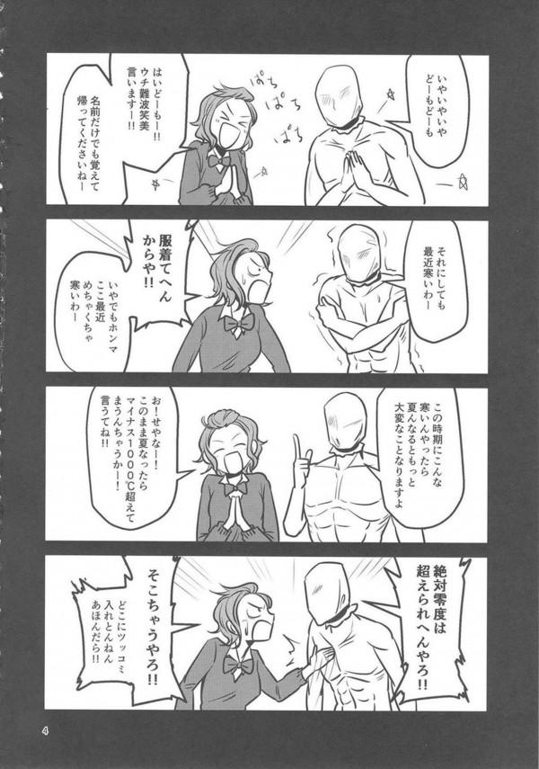 【デレマス】難波笑美が漫才をしながら合間にエッチを挟むwww【エロ漫画・エロ同人】 (3)