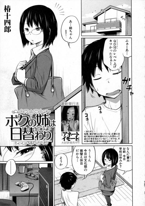 【エロ漫画】ほろ酔いな堅物OLの姉を手マンクンニでイカせまくって無許可中出し~!【椿十四郎 エロ同人】
