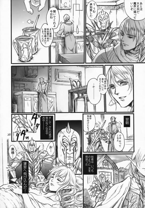 【エロ漫画・エロ同人】エルフの奥さんが発情期になったんで騎士を召喚して守らせていたらメチャクチャ犯されてた件www (19)