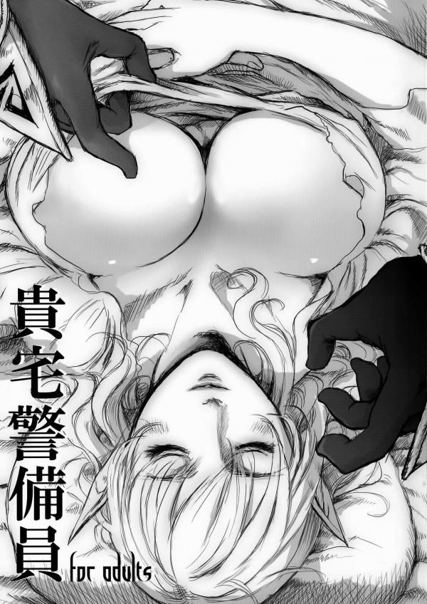 【エロ漫画・エロ同人】エルフの奥さんが発情期になったんで騎士を召喚して守らせていたらメチャクチャ犯されてた件www