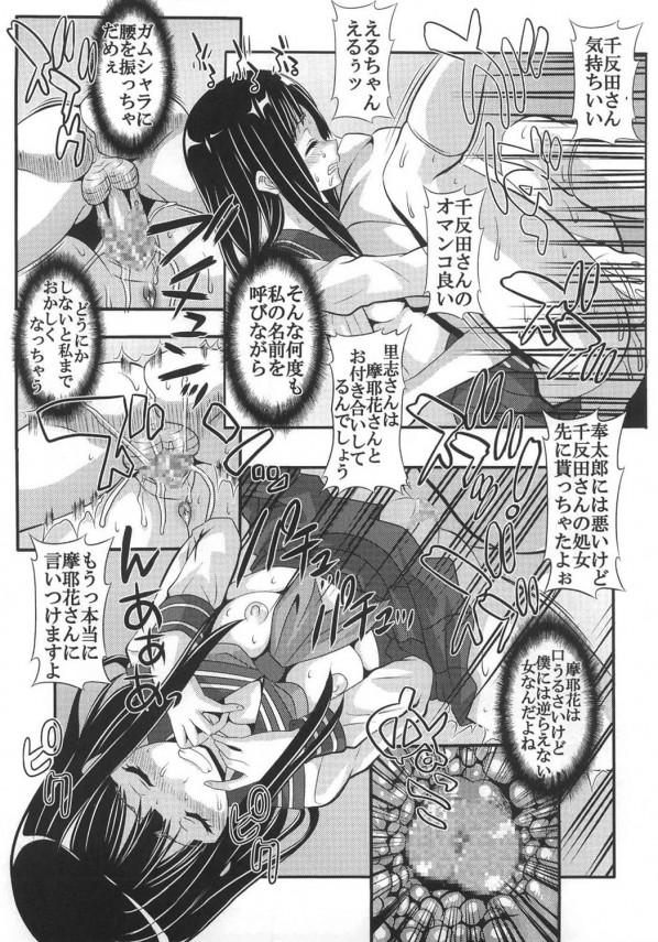 【エロ漫画・エロ同人】おちんぽを知らなさそうなお嬢様をレイプしてやったwwwこのまま犯すよんwww (20)