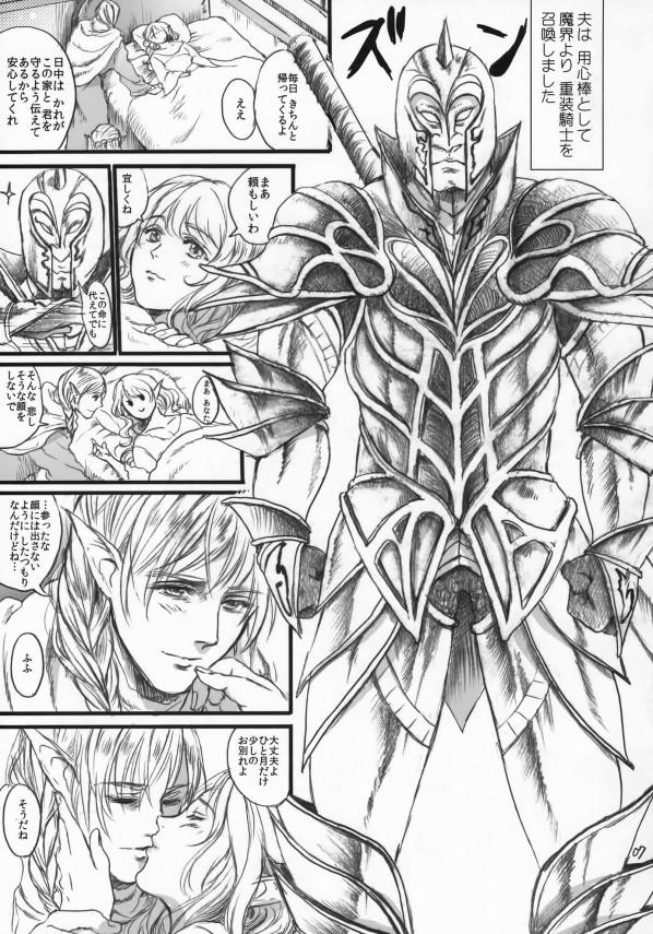 【エロ漫画・エロ同人】エルフの奥さんが発情期になったんで騎士を召喚して守らせていたらメチャクチャ犯されてた件www (6)