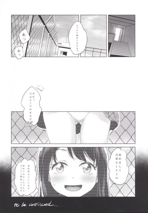 [のりパチ] ヤミ☆プチちゃんねる (23)