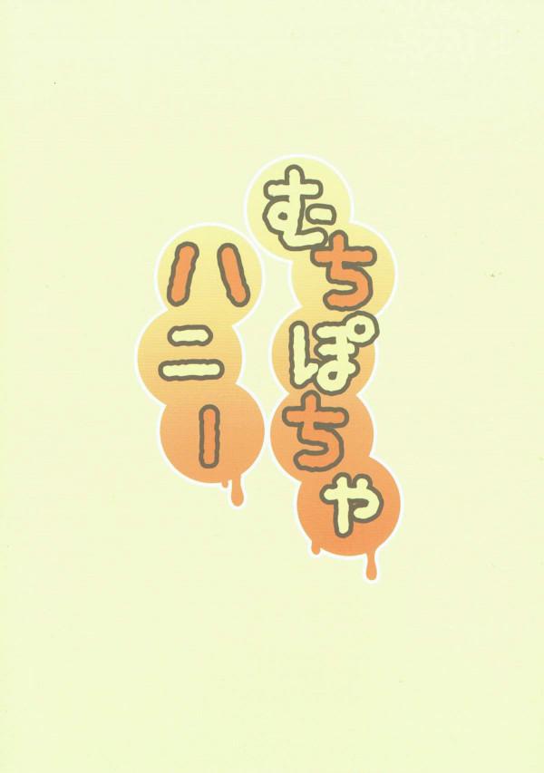 【艦これ】ダイエット中だという艦娘「阿賀野」の実態を確認しようと尻とかお腹の肉を揉んだり掴んだりしてセクハラする提督は「阿賀野」のベッドに潜り込み他の艦娘がいるのにショーツに包まれて盛り上がっている陰唇を指で撫でまわしてしまうと…【エロ漫画・エロ同人】 (19)
