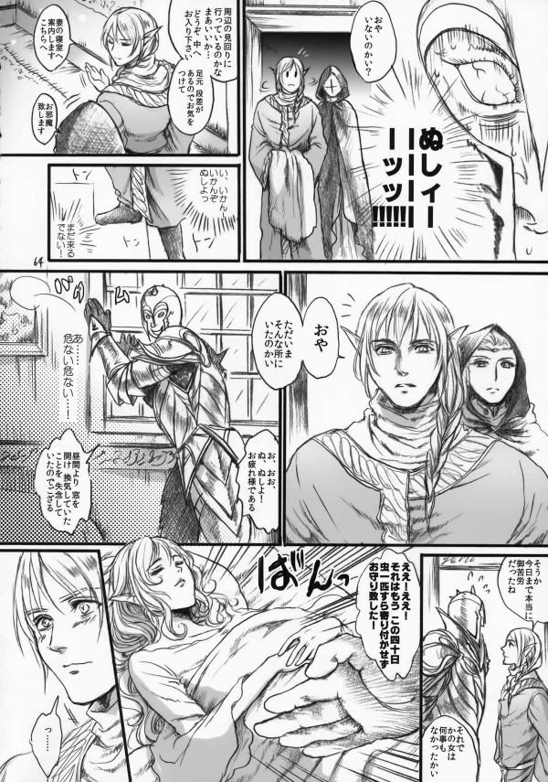 【エロ漫画・エロ同人】エルフの奥さんが発情期になったんで騎士を召喚して守らせていたらメチャクチャ犯されてた件www (63)