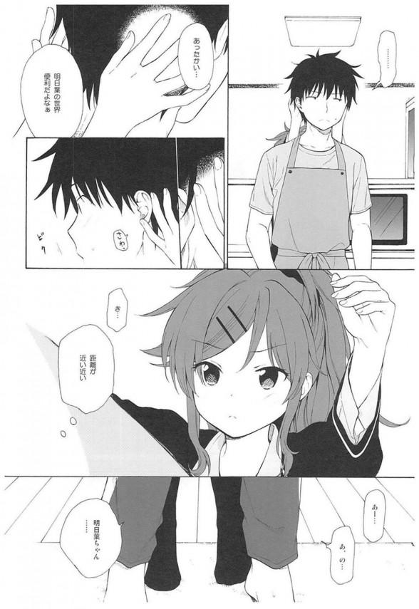 【クオリディア・コード】千種明日葉ちゃんはラブラブするのが好きなんです♡♡【エロ漫画・エロ同人誌】 (10)