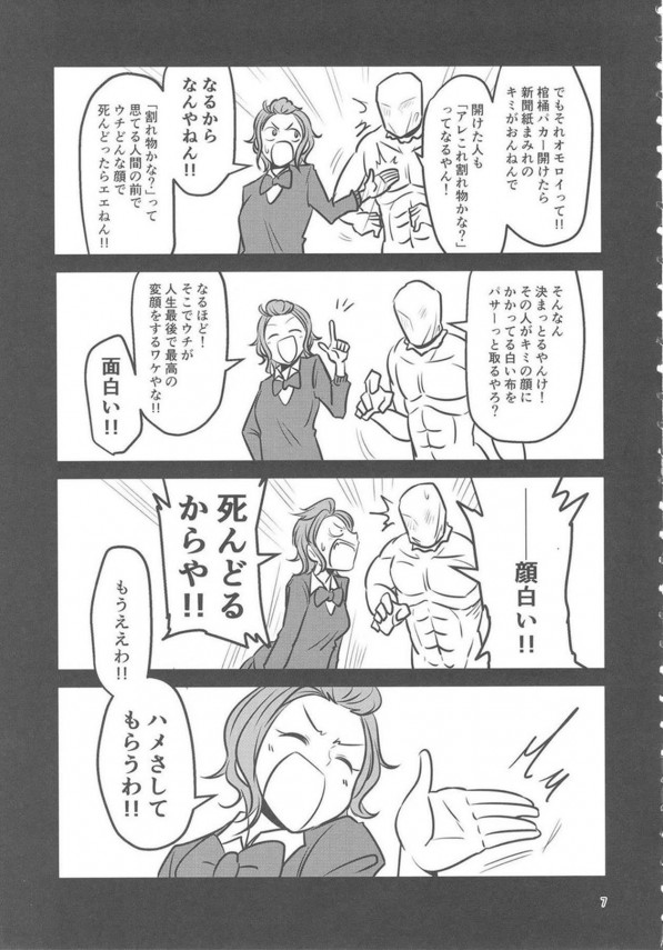 【デレマス】難波笑美が漫才をしながら合間にエッチを挟むwww【エロ漫画・エロ同人】 (6)